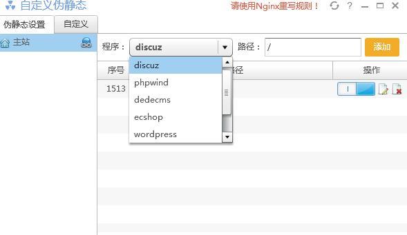 爱名云主机(linux)常用程序伪静态设置图文教程-VPS推荐网