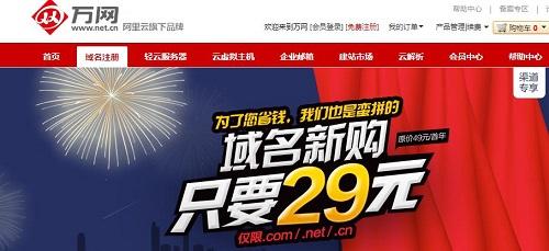 万网.com/.net/.cn英文域名 新用户29元-VPS推荐网