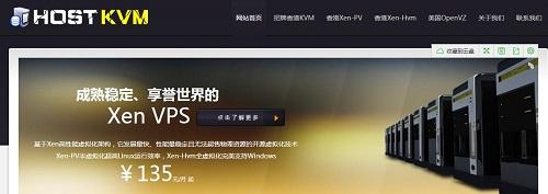 HostKvm 2015 全场vps优惠促销活动-VPS推荐网