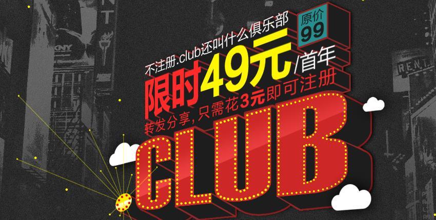 万网最新优惠活动 首年注册.club域名仅需3元-VPS推荐网
