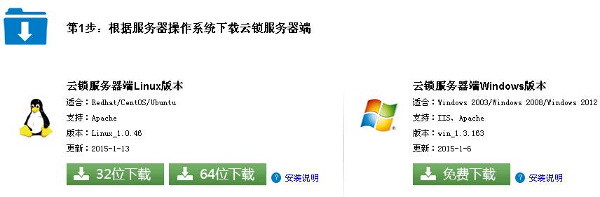 """""""云锁"""" LINUX vps或者服务器安装方法-VPS推荐网"""