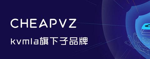 CheapVZ便宜美国vps主机 OpenVZ系列 256M年付75元 - 512M月付16元-VPS推荐网