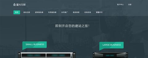 星光互联 - 新增加香港SL 便宜vps主机2015-VPS推荐网