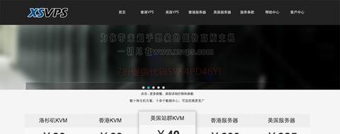 XSVPS 周年庆活动全场 香港/美国 kvm架构vps主机6折优惠-VPS推荐网