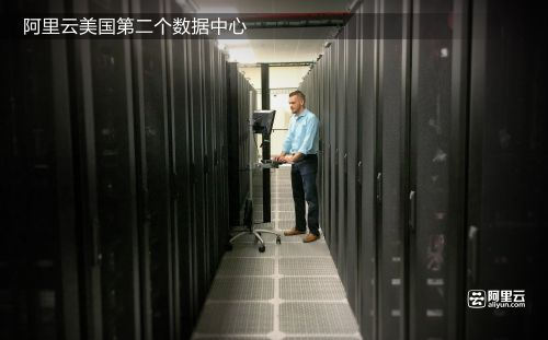 消息:阿里云全球数据中心增至9个,美国硅谷的第二个数据中心上线-VPS推荐网