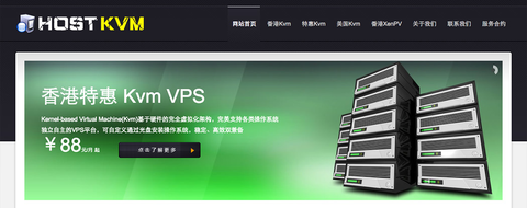 HostKvm香港vps主机优惠码 KVM 1GB 20GB 2M带宽 54元/月-VPS推荐网