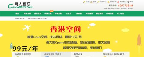 网人互联 香港vps与美国vps主机 10月首月半价优惠码2016-VPS推荐网