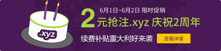 西部数码 xyz域名注册首年仅需2元 续费一年可能18哦-VPS推荐网