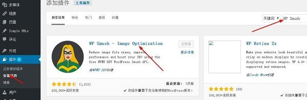 WordPress图片优化插件:WP Smush 无损压缩网站图片-VPS推荐网