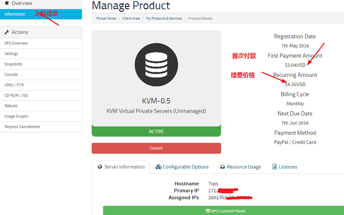 新手教程:hostus后台KVM主机功能界面使用说明-VPS推荐网