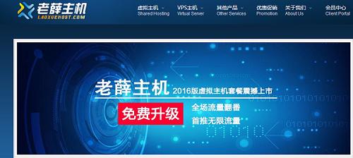 老薛主机5月全场优惠码 香港vps 美国vps 终身7折优惠码-VPS推荐网