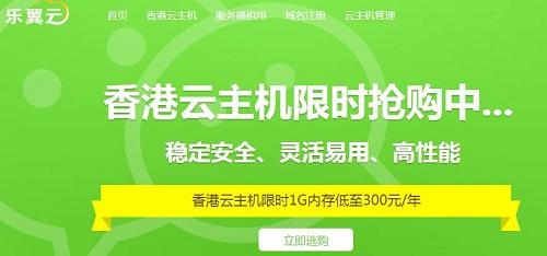 便宜香港vps主机 乐翼云 Xen 1核 1G 15G 无限流量 1Mbps 35元/月-VPS推荐网