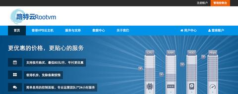 路特云(rootvm)VPS云主机 XEN 1G内存 香港 40元/月-VPS推荐网