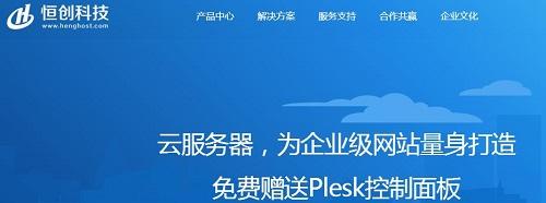 恒创主机 贵州电信机房vps主机优惠促销活动-VPS推荐网