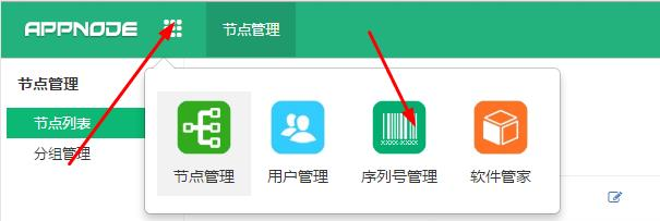 appnode新增序列号的方法,不要错了地方-VPS推荐网