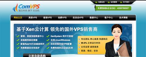 COMVPS – Xen 2核 1G 20G SSD 2Mbps 新世界 49元/月-VPS推荐网