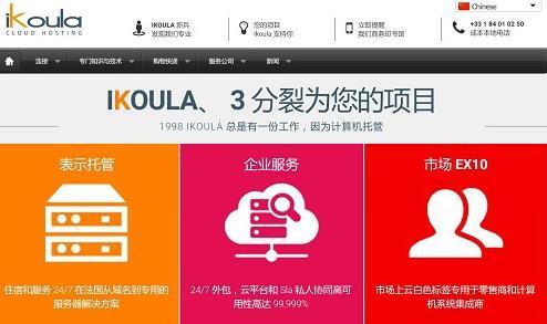 国外服务器优惠活动-ikoula E3-1220V5/16g内存/1T硬盘/100M不限流量 法国-VPS推荐网
