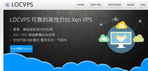 LocVPS - 国外vps主机9月优惠 - 香港vps主机59元起 - 美国vps主机36元起-VPS推荐网