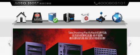 傲游主机上新日本大阪vps主机 4核 1G内存 7Mbps无限流量 67元/月-VPS推荐网