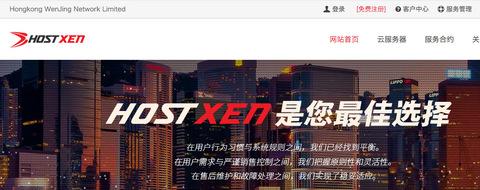 HostXen上新日本vps主机 Xen 2核 2G内存 8Mbps不限流量 70元/月-VPS推荐网