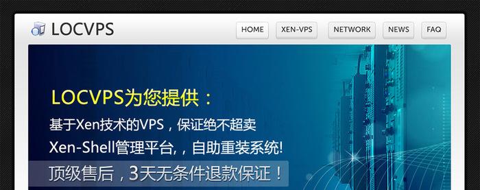 LocVPS 美国洛杉矶MC XEN VPS主机 不限流量-VPS推荐网