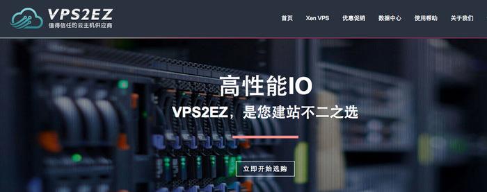 VPS2EZ香港沙田/美国洛杉矶C3系列XEN VPS主机优惠-VPS推荐网