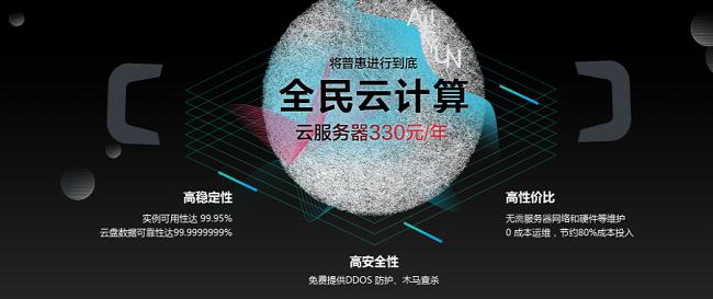 推荐:阿里云 香港/美国 云服务器 VPS主机 1G内存 330元/年-VPS推荐网