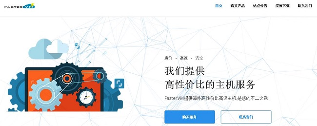 FasterVM 周年充值赠送与美国/香港VPS主机优惠码-VPS推荐网