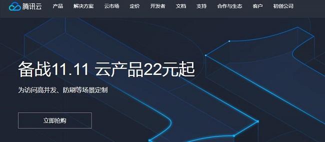 2017年双十一 腾讯云 1G内存 年付300元-VPS推荐网