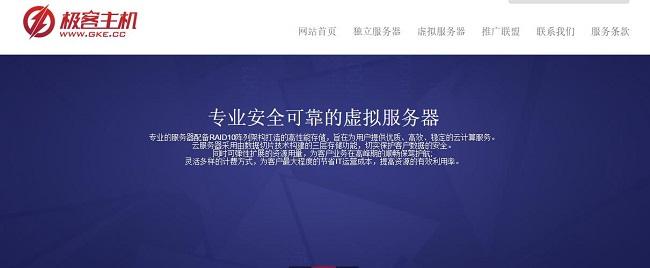 极客主机 香港vps与美国KVM VPS优惠促销-VPS推荐网