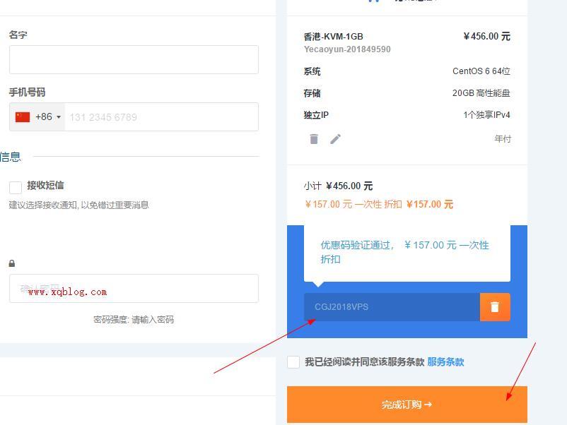 野草云2018年4月香港vps与美国vps优惠码