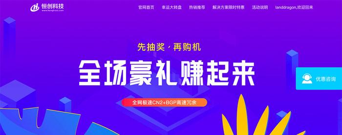 2018年5月 恒创香港虚拟主机/香港vps优惠活动-VPS推荐网