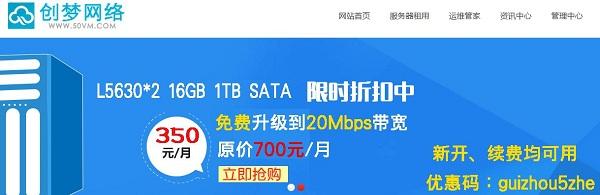 创梦网络(50VM)国内vps主机年付优惠码,1G内存,年付300元