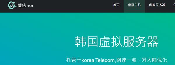 蘑菇主机 韩国vps优惠码,100Mbps带宽,限制流量,适合建站-VPS推荐网