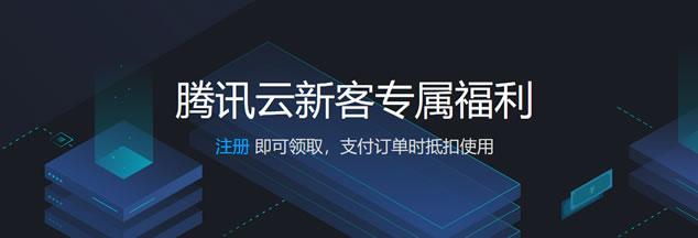 2018腾讯云全新用户福利代金券 – 满1000减750/满2000减1500