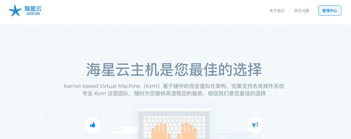 海星云 美国vps优惠码,KVM价格,4G内存,月付48元