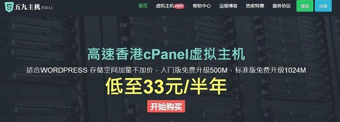 五九主机 香港CN2线路虚拟主机优惠码-VPS推荐网