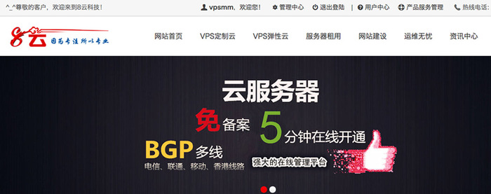 8XEN 中秋香港/美国VPS服务器终身8折优惠码-VPS推荐网