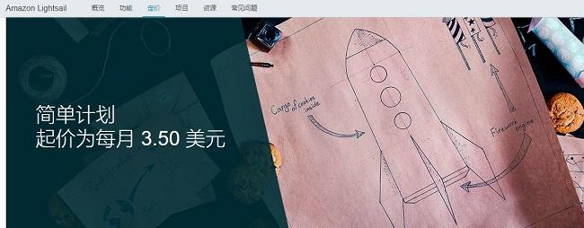 Lightsail 日本/韩国/新加坡等VPS XEN/512M内存 $3.5/月-VPS推荐网