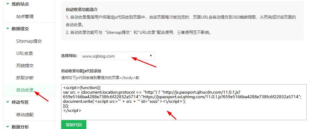 wordpress 添加360自动收录简单教程-VPS推荐网