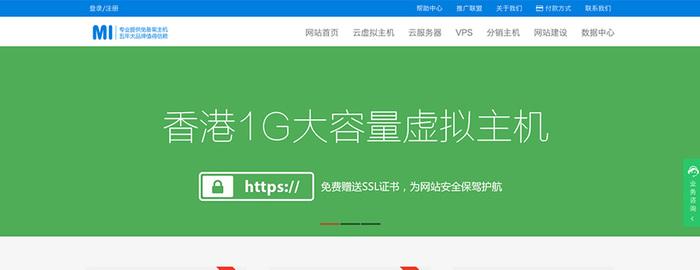 小米互联香港VPS主机/1核/1G/1Mbps/月付25元-VPS推荐网