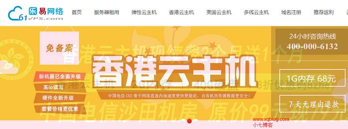 乐易网络 上新香港九仓 便宜VPS/2核/2G/2Mbps 月付38元-VPS推荐网