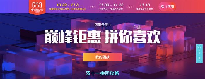 阿里云 双十一拼团购 新用户6人团购/1H/2G/1Mbps/年付99元 三年付298元