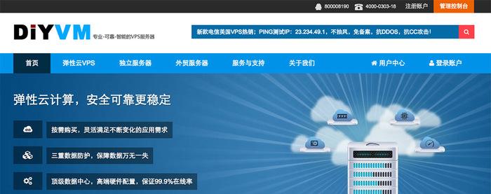比较适合建站的VPS服务器/Diyvm 香港VPS与美国VPS优惠码-VPS推荐网