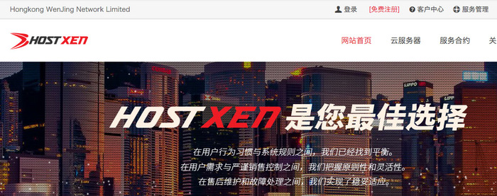 HostXen 双十二 充值赠送活动与日本&香港&新加坡等VPS主机续二赠一活动-VPS推荐网