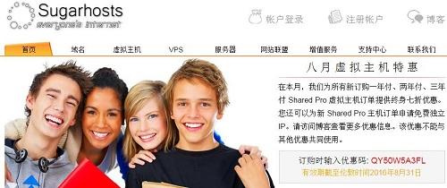 SugarHosts(糖果主机)香港&美国VPS服务器,年付赠送半年时长-VPS推荐网