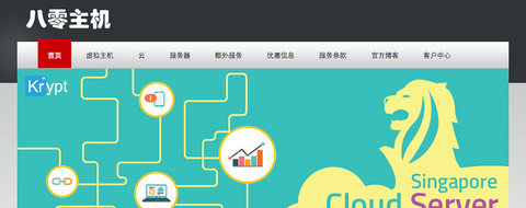 80host 香港独立服务器促销/双路E5-2450L/32G/20Mbps 月付1199元-VPS推荐网