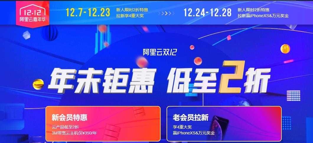 阿里云 2018年终优惠香港VPS/新用户/1H/1G/1Mbps 三年付708元