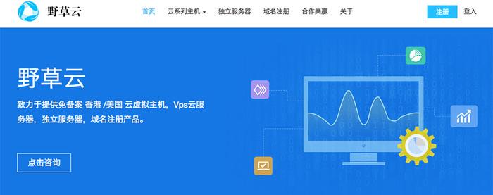 野草云 香港vps与美国vps主机折扣码/KVM/1G/20G/2Mbps 月付24.7元