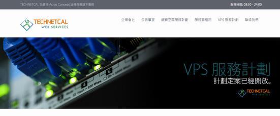 TECHNETCAL 香港VPS服务器/1G内存/3Mbps带宽/年付368元-VPS推荐网